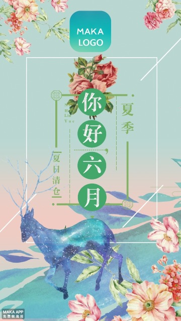 你好六月/六月朋友圈月签/品牌夏日清仓促销海报
