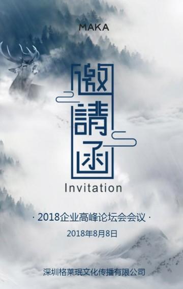 古风水墨中式企业论坛会议邀请函