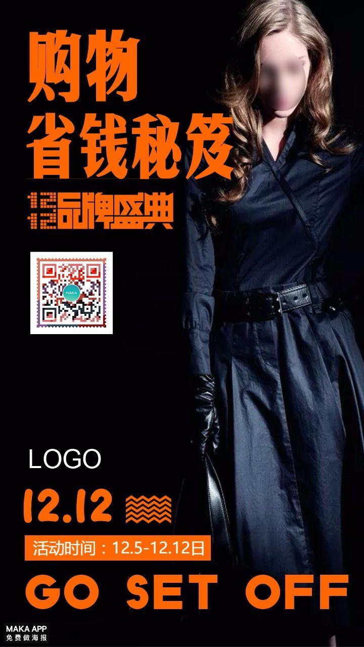 双十二电商促销海报 双12活动海报