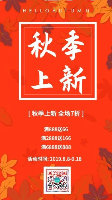 扁平简约秋季上新新品上市优惠打折促销活动宣传推广海报