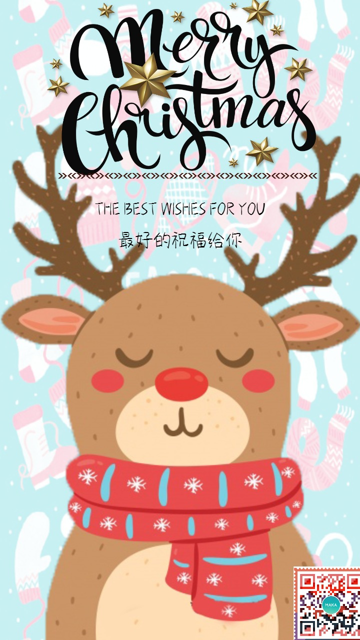 圣诞节贺卡圣诞贺卡圣诞祝福圣诞麋鹿