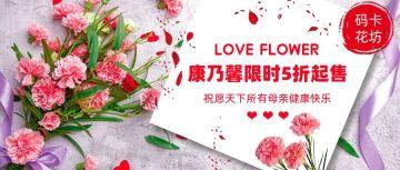 红色唯美风格鲜花行业促销公众号首图
