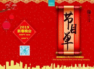 古典中国风设计风格红色企业公司春节晚会节目单办公印刷使用的办公印刷二折页模版