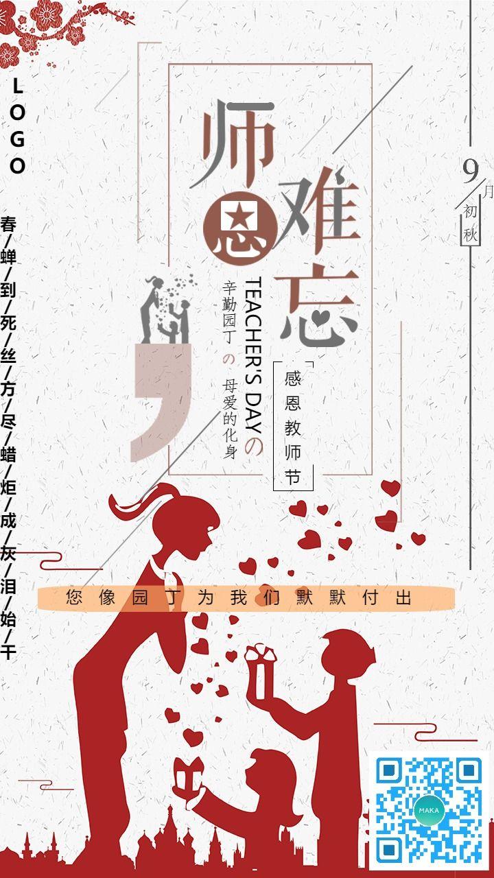 教师节祝福/教师节活动促销/教师节公司宣传