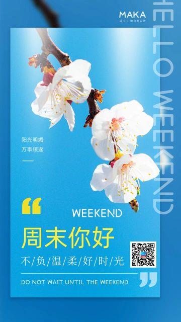 蓝色小清新风格周末你好心情日签宣传海报