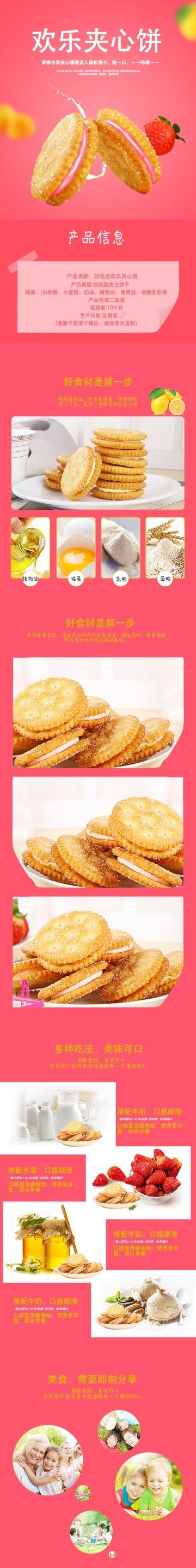 清新简约夹心饼干零食电商详情图