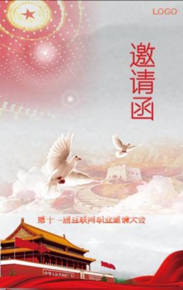 迎国庆高端邀请函,大气简约节日必备