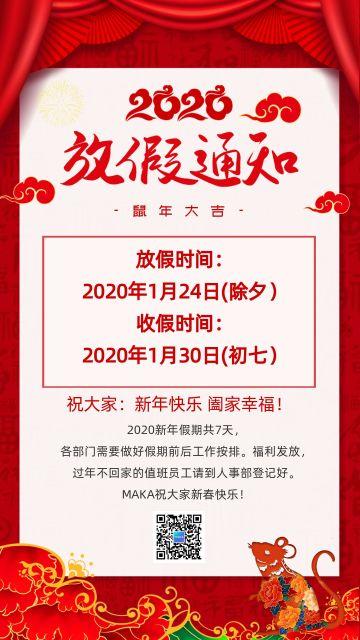 2020春节新年祝福问候海报宣传模板