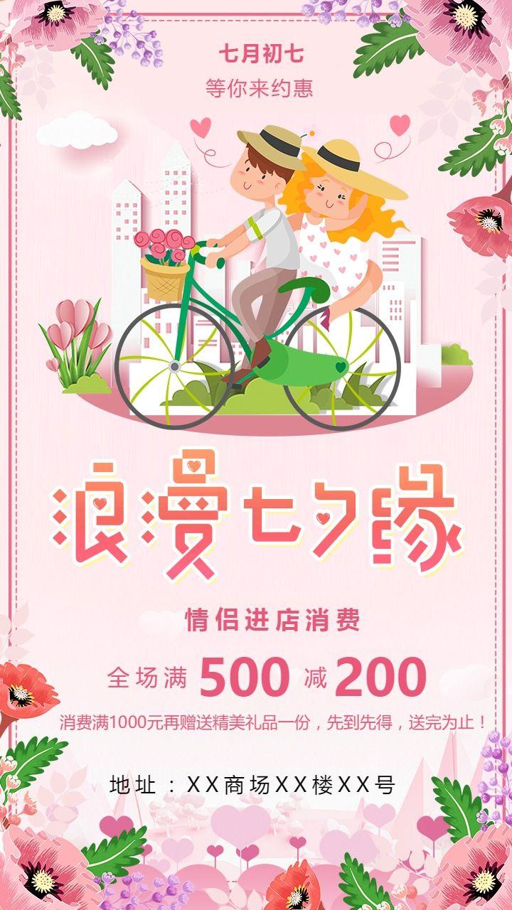 七夕中国情人节商场、店铺促销广告