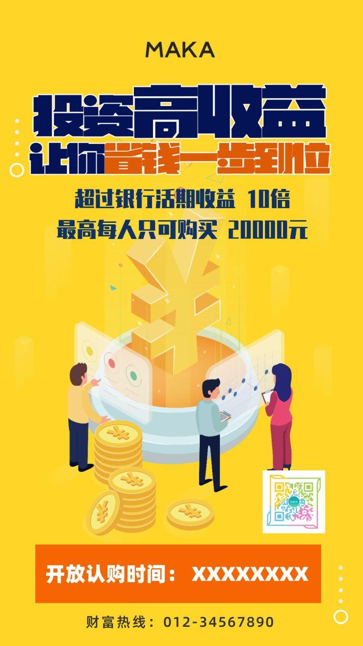 2.5D卡通投资理企业宣传海报