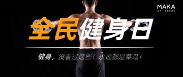 黑色大气全民健身日宣传公众号首图