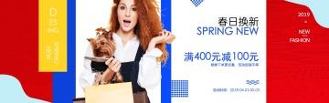 新春时尚炫酷女装服饰箱包鞋靴电商产品促销宣传banner
