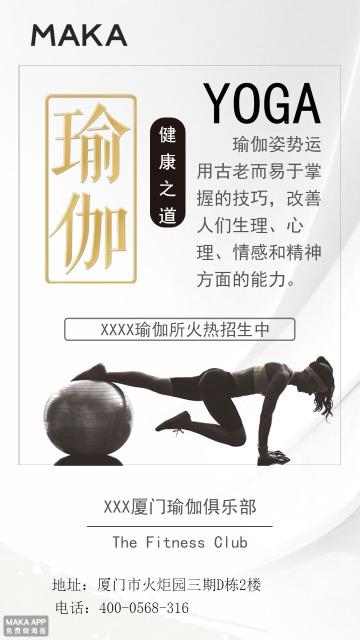 灰黑色炫酷瑜伽会健身运动宣传招生海报