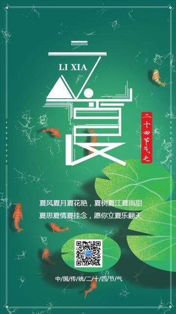 绿色简约立夏节气日签手机海报