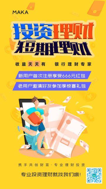 卡通/扁平风投资理财银行理财宣传海报