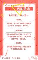 时尚珊瑚橘开业大吉店铺促销宣传H5