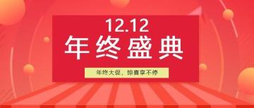 红色喜庆时尚大气微信公众号封面大图