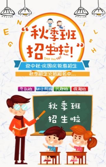 白色卡通迎中秋庆国庆报名钜惠翻页H5