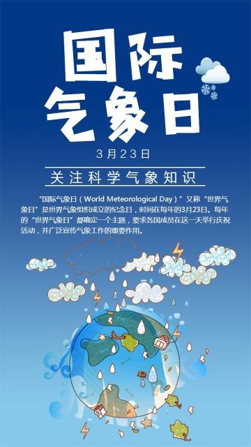 卡通手绘风世界气象日宣传海报