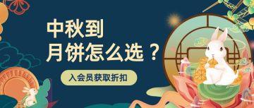 中国传统节气日之中秋佳节大型促销活动公众号首图设计模板
