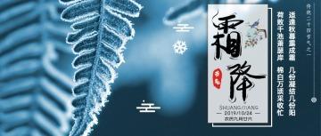 传统简约二十四节气霜降微信公众号大图