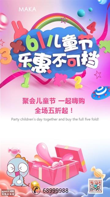 粉色卡通六一儿童节宣传促销打折通用手机海报