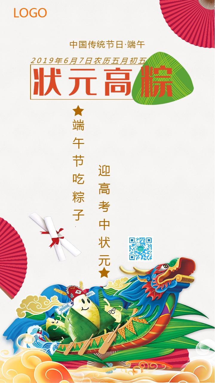绿色扁平简约风端午节节日宣传海报