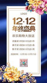 简约小清新双十二产品上新商家促销活动购物狂欢节限时抢购备战双12购物节宣传海报