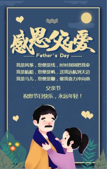 蓝色卡通大气父亲节祝福贺卡H5