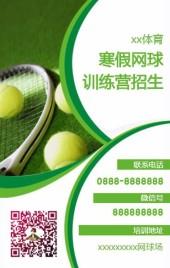 寒假去哪儿?康师体育网球训练营欢迎您!