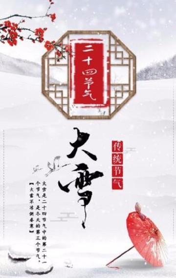 大雪——中国二十四节气