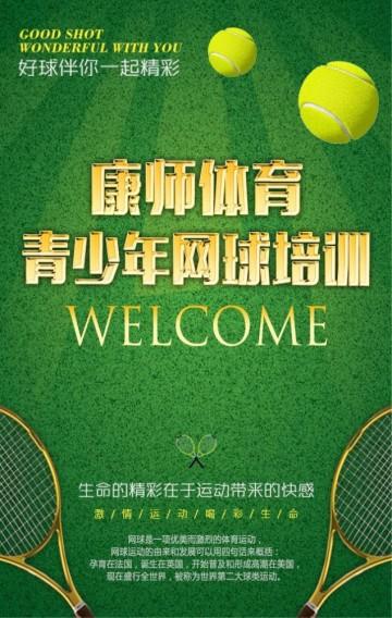 网球、网球俱乐部、网球培训学校宣传、招生