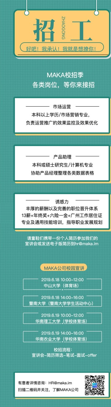 扁平简约风人力行政企业招聘单页设计
