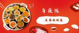 新年微信朋友圈公众号自媒体文章首图