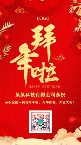 简约红色公司企业单位拜年啦新年好过大年春节贺新春迎财神贺岁恭喜发财祝福贺卡海报