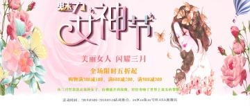 卡通手绘唯美清新粉色女神节产品促销活动宣传微信公众号封面--头条
