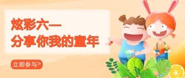 六一儿童节卡通插画设计风格六一活动宣传微信公众号封面大图