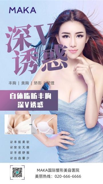 蓝色时尚简约隆胸丰胸整形美容医美推广海报模板