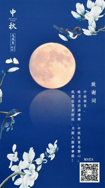 中秋贺卡中式古典高档蓝色月光祝福卡花鸟