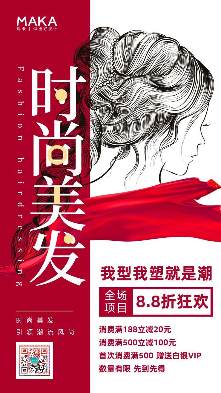 红色简约风美发行业狂欢季促销宣传推广海报