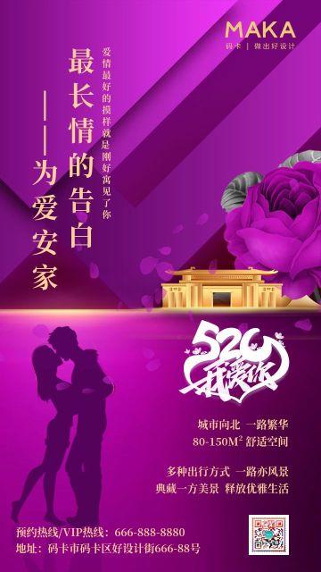 紫色唯美520情人节房地产宣传海报