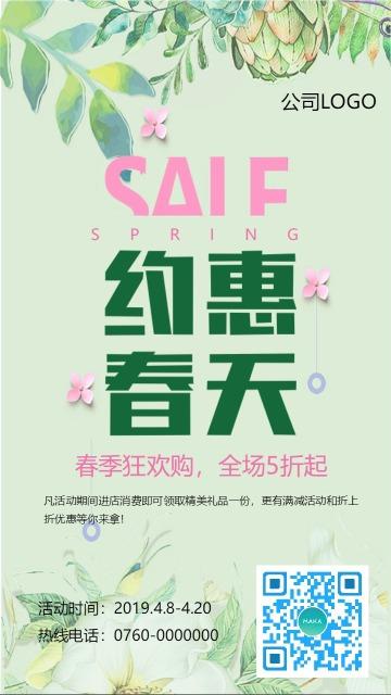 约惠春天春季商品促销活动绿色花卉清新手机海报模板