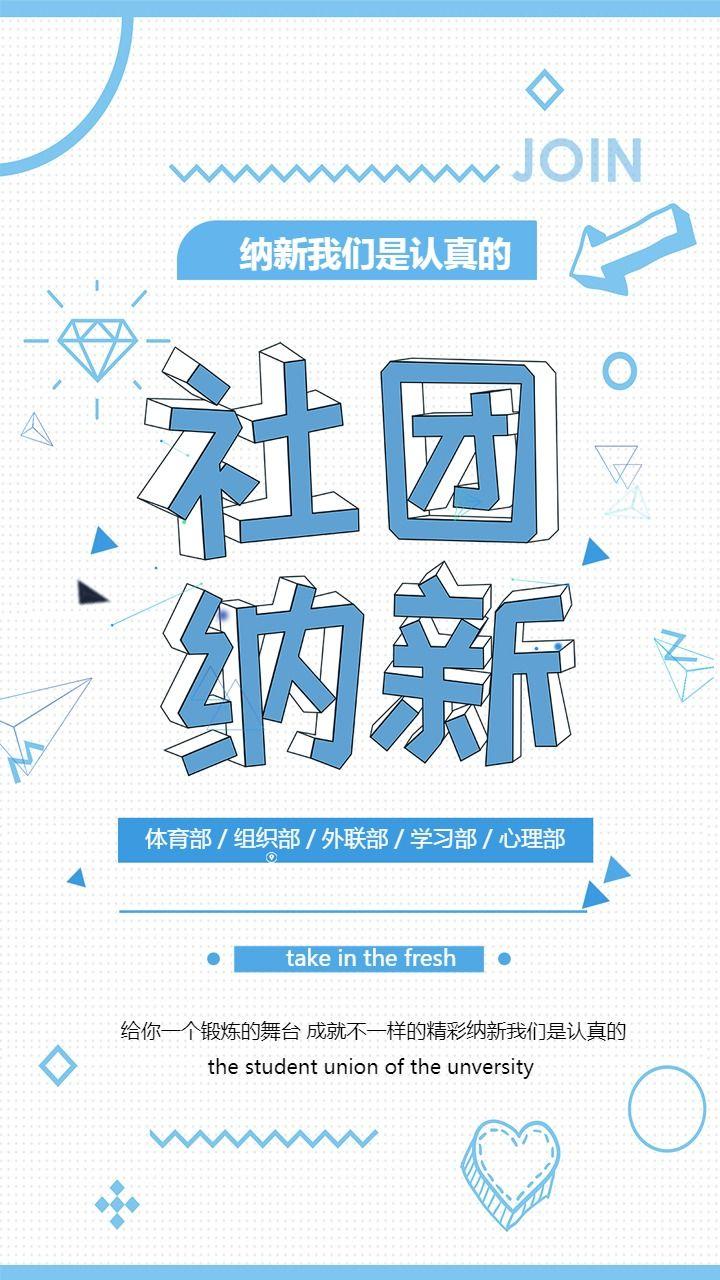 大学校园社团纳新招新招生海报