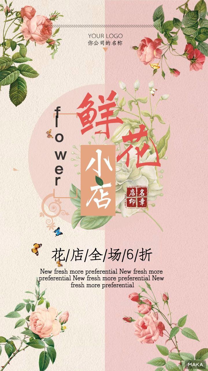 浪漫唯美粉色清新花店促销宣传海报