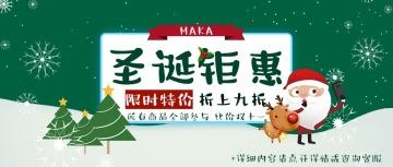 圣诞节日活动节日促销活动推广微信推送大图