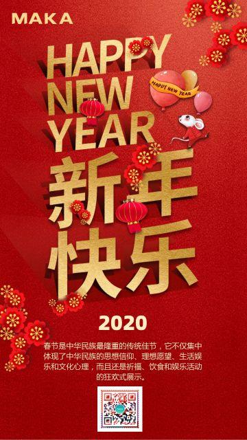 简约鼠年新年快乐宣传海报