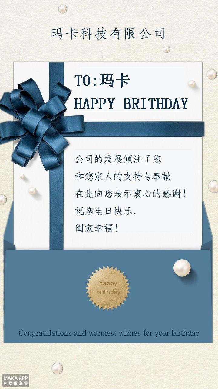 蓝色信封企业员工、客户生日祝福贺卡/海报-浅浅设计