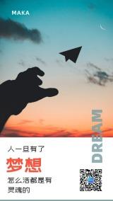 早安/日签/励志语录/心语心情正能量个人企业宣传蓝色小清新文艺通用海报