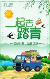 清明节踏青活动邀请函 幼儿园学校春游邀请函旅行社宣传推广