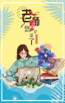 9月10日教师节祝福贺卡